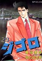 ジ・ゴ・ロ (29)