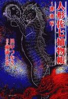 人形佐七捕物帳~離魂病~ 1巻