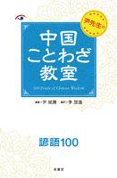 尹先生の中国ことわざ教室2諺語100