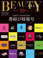 BEAUTY CLUB No,714「山野愛子ジェーン Jane's Collection帯結び」