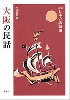 [新版]日本の民話16 大阪の民話