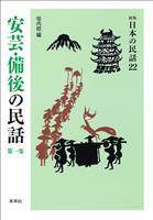 [新版]日本の民話22 安芸・備後の民話 第一集