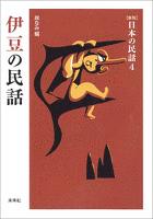 [新版]日本の民話4 伊豆の民話