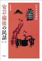 [新版]日本の民話23 安芸・備後の民話 第二集