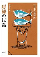 [新版]日本の民話26 房総の民話