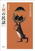 [新版]日本の民話20 上州の民話 第一集