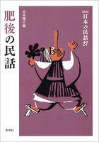 [新版]日本の民話27 肥後の民話