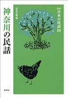 [新版]日本の民話19 神奈川の民話
