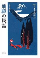 [新版]日本の民話15 飛騨の民話