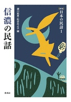 [新版]日本の民話1 信濃の民話