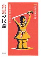 [新版]日本の民話12 出雲の民話