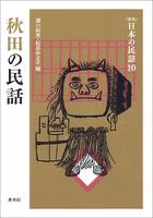 [新版]日本の民話10 秋田の民話
