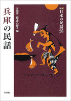 [新版]日本の民話25 兵庫の民話