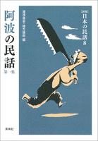 [新版]日本の民話8 阿波の民話 第一集