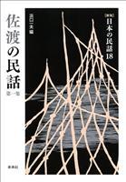 [新版]日本の民話18 佐渡の民話 第一集