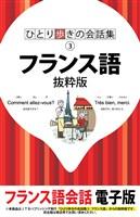 ひとり歩きの会話集 フランス語 抜粋版