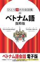ひとり歩きの会話集 ベトナム語 抜粋版
