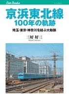 京浜東北線100年の軌跡