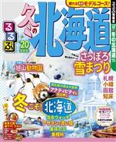 るるぶ冬の北海道'20