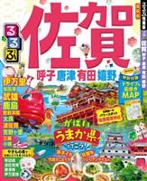 るるぶ佐賀 呼子 唐津 有田 嬉野(2018年版)