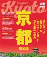 京都 完全版(2020年版)
