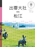 マニマニ 出雲大社 松江 鳥取(2019年版)