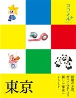 ココミル 東京(2020年版)