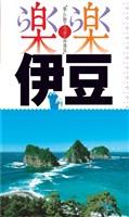 楽楽 伊豆(2017年版)