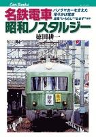 名鉄電車 昭和ノスタルジー