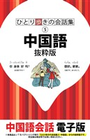 ひとり歩きの会話集 中国語 抜粋版