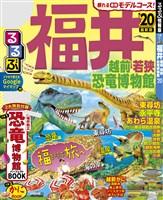 るるぶ福井 越前 若狭 恐竜博物館'20
