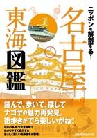 ニッポンを解剖する! 名古屋 東海図鑑