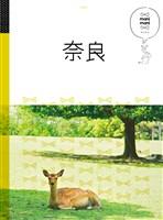 マニマニ 奈良(2020年版)