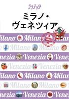 ララチッタ ミラノ・ヴェネツィア(2020年版)
