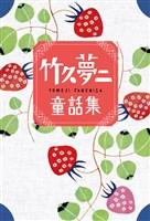 竹久夢二童話集
