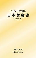 エピソードで綴る 日本黄金史 ──江戸時代