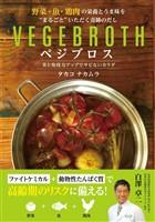 """野菜・魚・鶏肉の栄養とうま味を""""まるごと""""いただく奇跡のだし ベジブロス"""