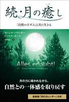 続・月の癒し 「自然のリズム」と共に生きる