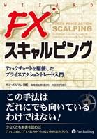 FXスキャルピング  ──ティックチャートを駆使したプライスアクショントレード入門