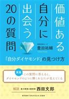 価値ある自分に出会う20の質問 「自分ダイヤモンド」の見つけ方