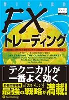 FXトレーディング ──通貨取引で押さえておきたいテクニカルとファンダメンタルの基本