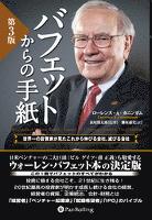 バフェットからの手紙 [第3版] ──世界一の投資家が見たこれから伸びる会社、滅びる会社