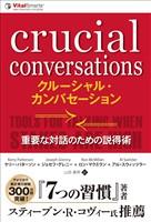クルーシャル・カンバセーション --重要な対話のための説得術