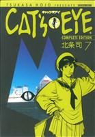 CAT'S EYE 7巻