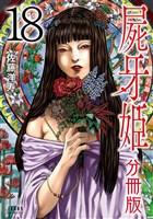 屍牙姫 分冊版 18