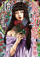 屍牙姫 分冊版 16