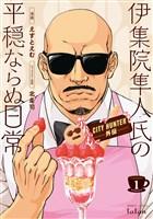 [無料版]CITY HUNTER外伝 伊集院隼人氏の平穏ならぬ日常 1巻