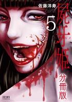 屍牙姫 分冊版 5