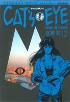 CAT'S EYE 12巻