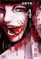 屍牙姫 分冊版 4